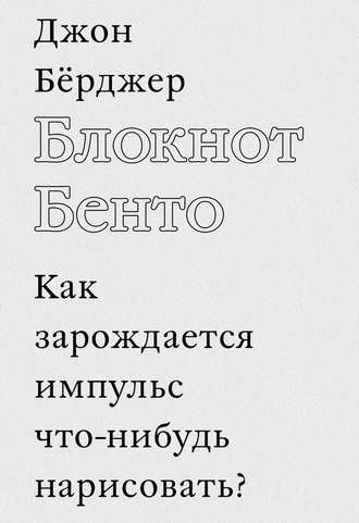 Джон Бёрджер, Блокнот Бенто