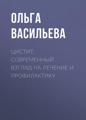 Ольга Васильева, Цистит. Современный взгляд на лечение и профилактику