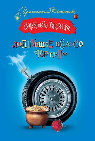 Валентина Андреева, Лопнувшее колесо фортуны