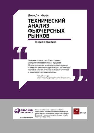 Джон Мэрфи, Технический анализ фьючерсных рынков: Теория и практика