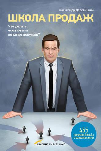 Александр Деревицкий, Школа продаж. Что делать, если клиент не хочет покупать?