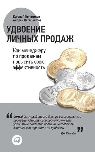 Евгений Колотилов, Удвоение личных продаж: Как менеджеру по продажам повысить свою эффективность