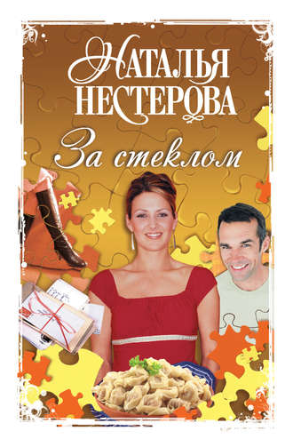 Наталья Нестерова, За стеклом (сборник)