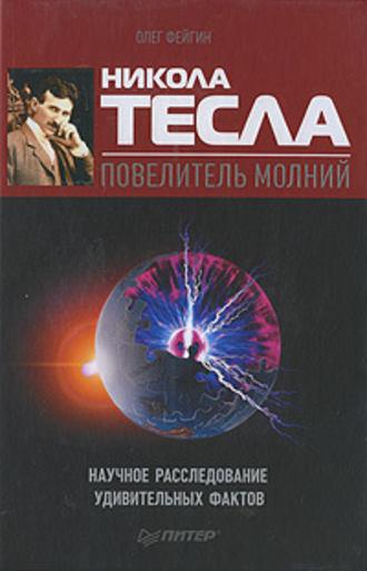 Олег Фейгин, Никола Тесла – повелитель молний. Научное расследование удивительных фактов
