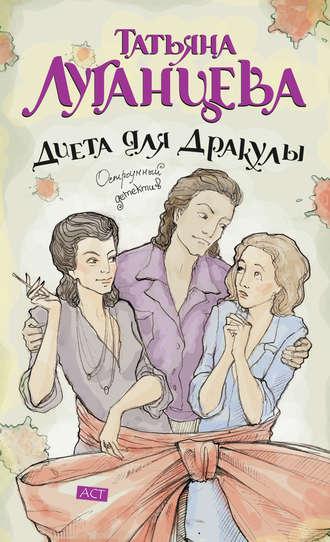 Татьяна Луганцева, Диета для Дракулы