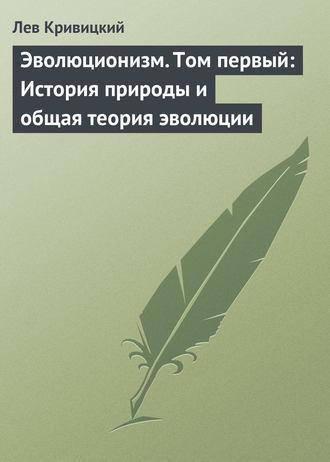 Лев Кривицкий, Эволюционизм. Том первый: История природы и общая теория эволюции