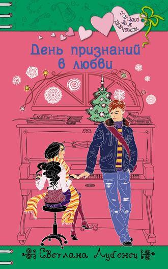 Светлана Лубенец, День признаний в любви