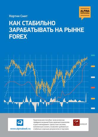 Кортни Смит, Как стабильно зарабатывать на рынке FOREX