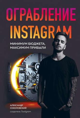 Александр Соколовский, Ограбление Instagram