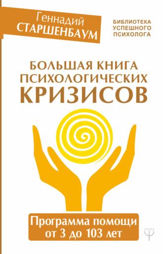 Геннадий Старшенбаум, Большая книга психологических кризисов. Программа помощи от 3 до 103 лет