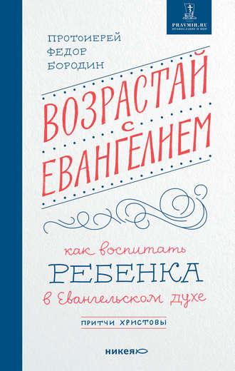 Федор Бородин, Возрастай с Евангелием. Как воспитать ребенка в евангельском духе. Притчи Христовы