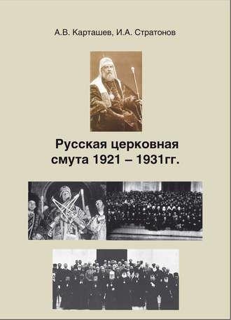 Антон Карташев, Иринарх Стратонов, Русская церковная смута 1921-1931 гг.