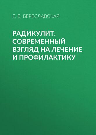 Евгения Береславская, Радикулит. Современный взгляд на лечение и профилактику