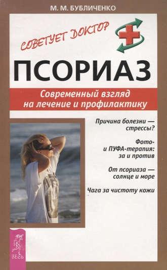 Михаил Бубличенко, Псориаз. Современный взгляд на лечение и профилактику