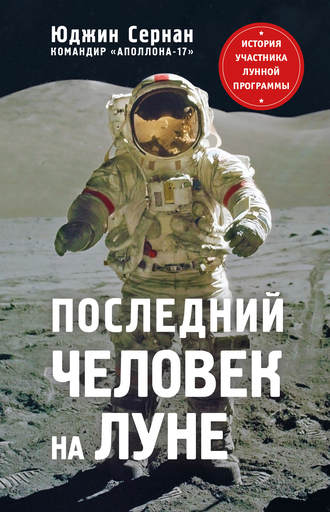 Юджин Сернан, Дональд Дэвис, Последний человек на Луне