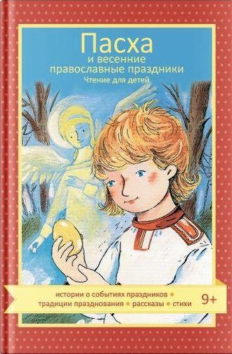 Наталия Волкова, Мария Максимова, Пасха и весенние православные праздники