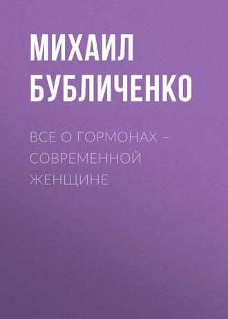 Михаил Бубличенко, Все о гормонах – современной женщине