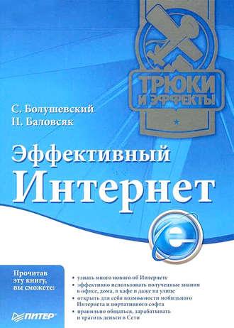 С. Болушевский, Надежда Баловсяк, Эффективный Интернет. Трюки и эффекты