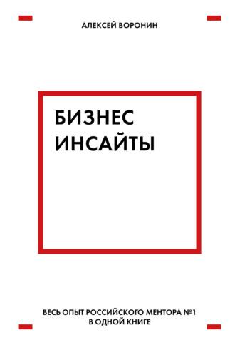Алексей Воронин, Бизнес-инсайты