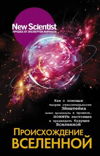 Сборник, Происхождение Вселенной. Как с помощью теории относительности Эйнштейна можно проникнуть в прошлое, понять настоящее и предвидеть будущее Вселенной