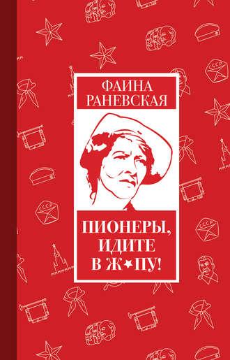 Фаина Раневская, Пионеры, идите в ж*пу!