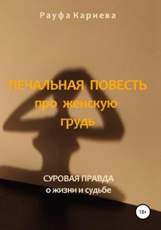 Рауфа Кариева, Печальная повесть про женскую грудь