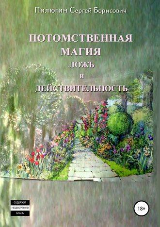 Сергей Пилюгин, Потомственная магия ложь и действительность