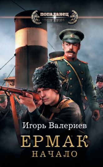 Игорь Валериев, Ермак. Начало