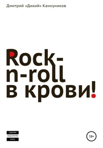 Дмитрий Каннуников, Rock-n-roll в крови