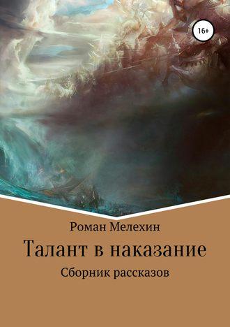Роман Мелехин, Талант в наказание. Сборник рассказов