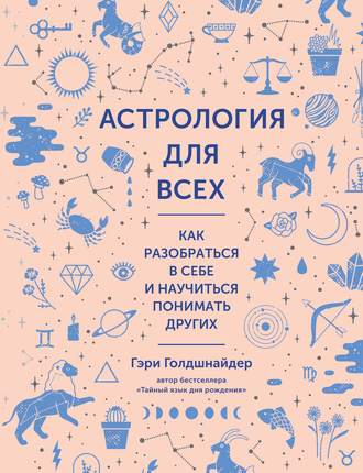 Гэри Голдшнайдер, Астрология для всех. Как разобраться в себе и научиться понимать других