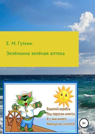 Евгений Гуткин, Зелёнкина зелёная аптека