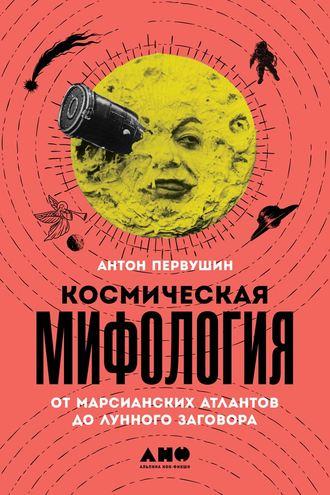 Антон Первушин, Космическая мифология