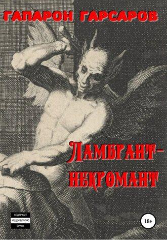 Гапарон Гарсаров, Ламбрант-некромант