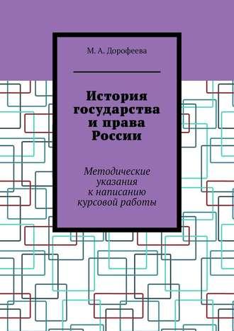 М. Дорофеева, История государства и права России. Методические указания к написанию курсовой работы