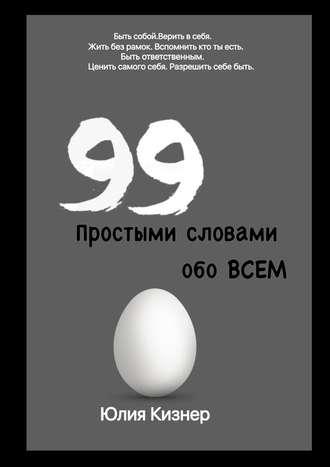 Юлия Кизнер, Простыми словами обоВСЕМ