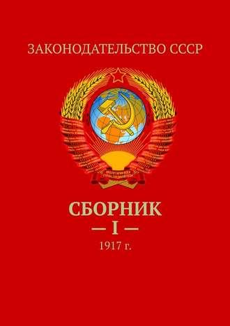 Тимур Воронков, Сборник– I—. 1917 г.
