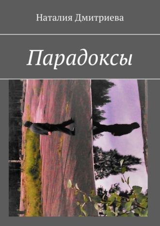 Наталья Дмитриева, Парадоксы