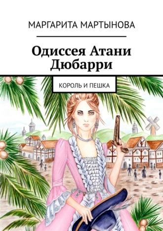 Маргарита Мартынова, Одиссея Атани Дюбарри. Король ипешка