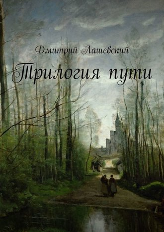 Дмитрий Лашевский, Трилогияпути