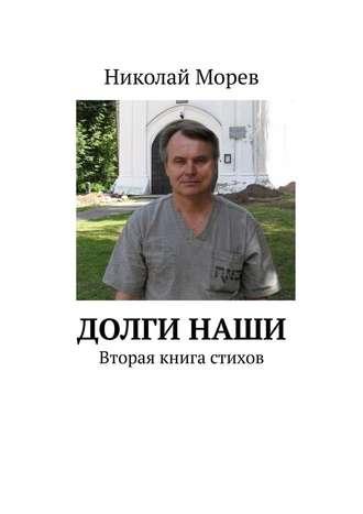 Николай Морев, Долгинаши. Вторая книга стихов