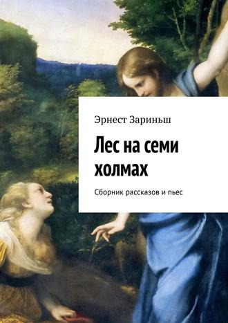 Эрнест Зариньш, Лес насеми холмах. Сборник рассказов ипьес