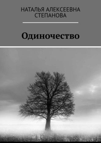 Наталья Степанова, Одиночество. Стихи