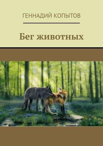 Геннадий Копытов, Бег животных