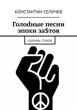 Константин Селичев, Голоdные песни эпохи за$тоя. Сборник стихов