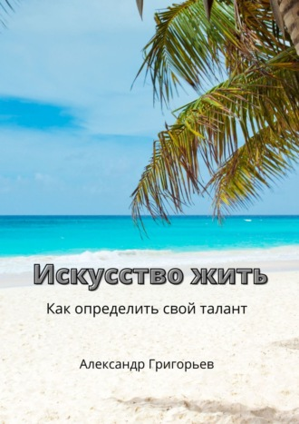Александр Григорьев, Книга «Искусствожить»