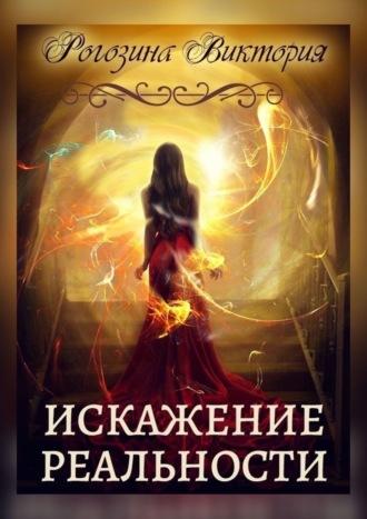 Виктория Рогозина, Искажение Реальности