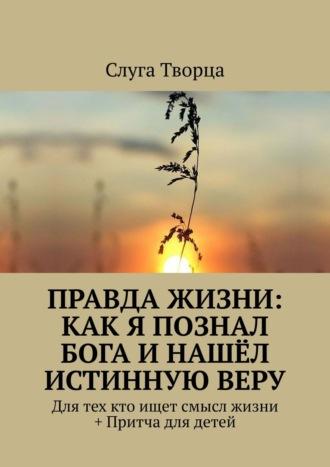 Shavkat Rustamov, Правда жизни: как я познал бога инашёл истиннуюверу. +Для тех кто ищет смысл жизни! +Сказка– притча для детей!