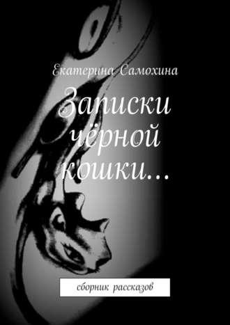 Екатерина Самохина, Записки чёрной кошки… Сборник рассказов