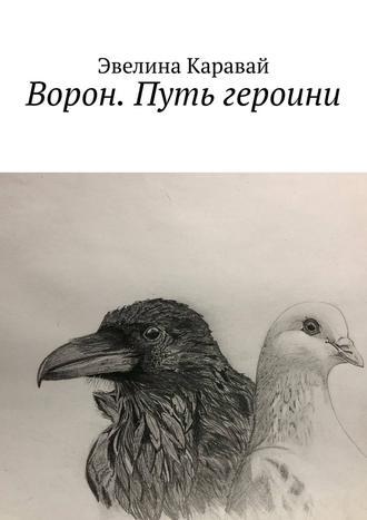 Эвелина Каравай, Ворон. Путь героини